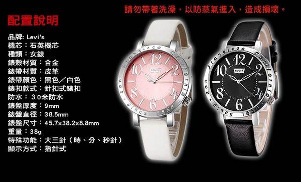 【Levis】Levi's 女錶 石英錶 真皮錶帶 數字錶面設計 經典盒裝/白皮帶粉錶面/38.5mm