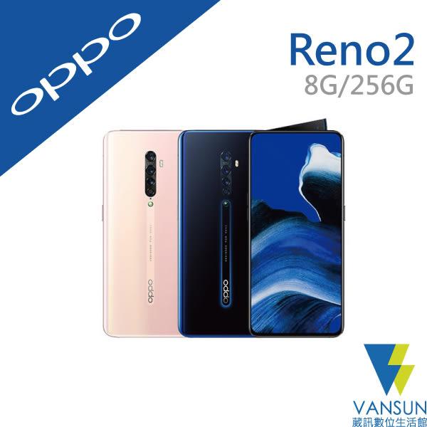 【贈傳輸線+便條紙】OPPO Reno2 CPH1907 8G/256G 6.5吋 智慧型手機【葳訊數位生活館】