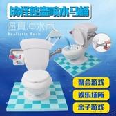 抖音廁所噴水玩具瘋狂馬桶射你一臉搞怪桌面派對聚會創意親子遊戲 瑪奇多多多