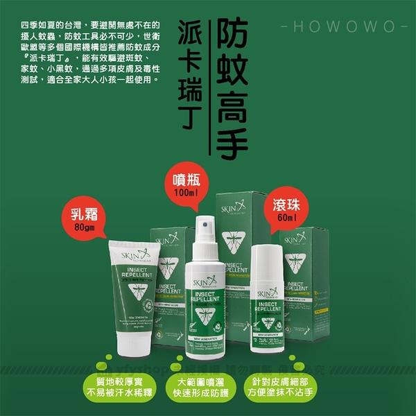 Skin Technology 25%滾珠瓶 60ml 紐西蘭 派卡瑞丁 長效防蚊液 Picaridin 嬰兒防蚊液 1065