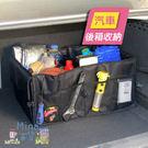 [7-11限今日299免運]汽車後備箱整理收納袋 置物箱 雜物工具箱 行李箱✿mina百貨✿【G0008】