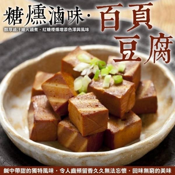 【WANG】糖燻滷味 滷百頁豆腐(200g/包)