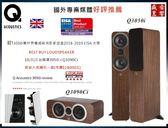 盛昱音響 #賀!英國 Q Acoustics 3050i 喇叭榮獲大獎+Q3090Ci中置【限量贈崁入式喇叭】現貨