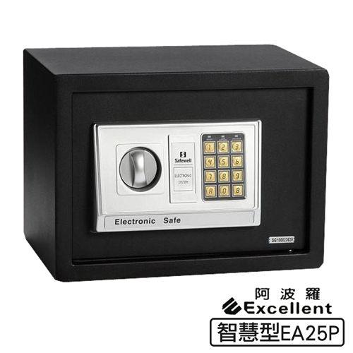 阿波羅Excellent e世紀電子保險箱_智慧型(EA-25P)★免運★原價3999