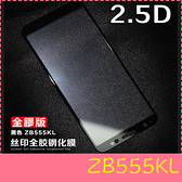 【萌萌噠】ASUS ZenFone Max ZB555KL 絲印全屏滿版鋼化玻璃膜 高清螢幕 防爆鋼化貼膜 螢幕保護膜
