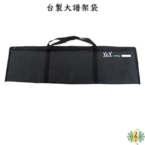 [網音樂城] 譜架袋 大譜架袋 台製 大譜架 中譜架 譜架 提袋 台灣 (販售袋子)(不含譜架)