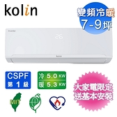 (含基本安裝)歌林7-9坪四方吹一級變頻冷暖分離式冷氣 KDV-50203/KSA-502DV03