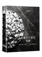 二手書博民逛書店《經典手工香皂聖經:解構、重組、再進化!手工皁職人的朝聖之旅》