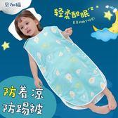寶寶睡袋夏季薄款嬰兒空調房夏天背心紗布護肚兒童防踢被神器春夏  enjoy精品