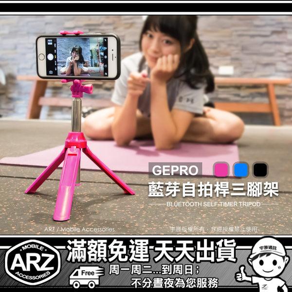 【ARZ】藍芽自拍桿三腳架 無線站立自拍棒 自拍神器 藍牙自拍器支架手機架 iPhone X 8 7 6s S8+ Note8 XZP