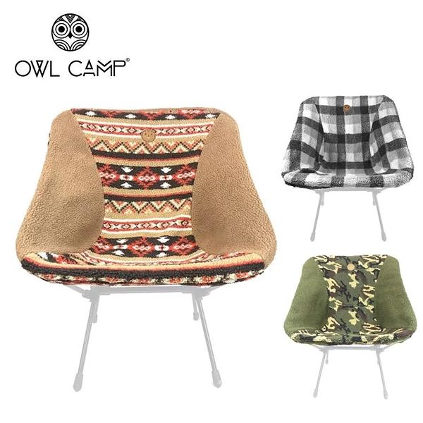 丹大戶外【OWL CAMP】標準版羊絨椅套(無支架) PKF-003、PKF-004、PKF-005 坐墊│折疊椅