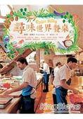 尋味世界餐桌:從歐美到亞洲,走進主廚、釀酒人、烘焙師、乳酪師、採食者、咖啡師、餐