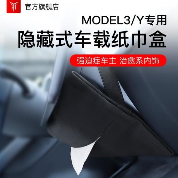 YZ適用于特斯拉modely3車載紙巾盒隱藏抽紙盒掛式丫改裝配件神器y 「夢幻小鎮」