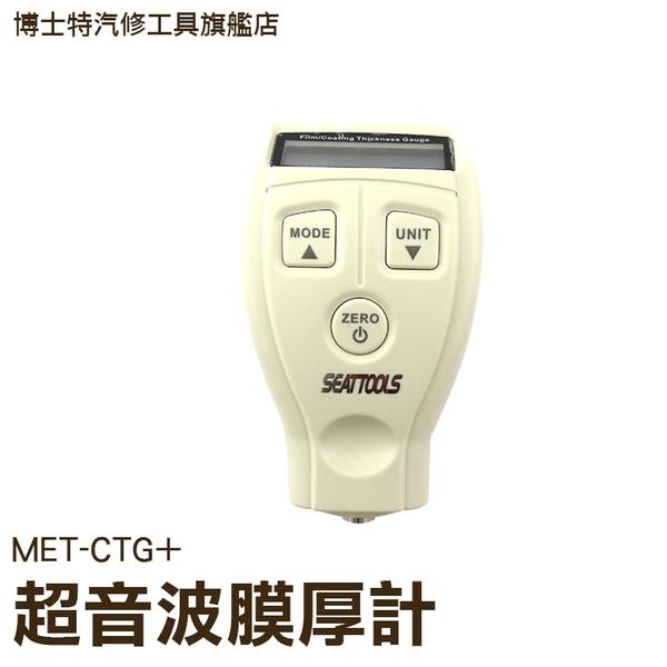 《博士特汽修》鍍膜膜厚計 超音波膜厚計 高靈敏探頭 公英制單位 高精度精度0.0001mm 校準 MET-CTG+