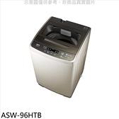 台灣三洋SANLUX【ASW-96HTB】9公斤洗衣機