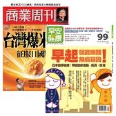 《兩刊合訂優惠價》 《商業周刊》一年52期 x《早安健康》1年12期