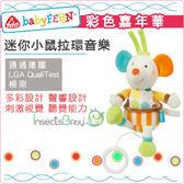 ✿蟲寶寶✿【babyFEHN芬恩】彩色嘉年華-迷你小鼠拉環音樂  /柔軟觸感適合寶寶使用