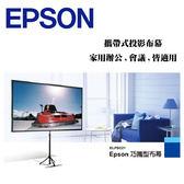 EPSON 愛普森 ELPSC21 80吋 巧攜 攜帶式投影布幕,家用辦公,會議,皆適用【公司貨+免運】