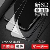 熒幕保護貼 iPhoneX保護貼XR蘋果Xs手機貼膜iPhoneXsMax全屏覆蓋iPhoneXR藍光8x適用 3色