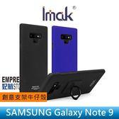 【妃航】IMAK 三星 Galaxy Note9 創意/支架 牛仔殼 磨砂/防指紋/指環扣 硬殼/保護殼 送 觸控筆