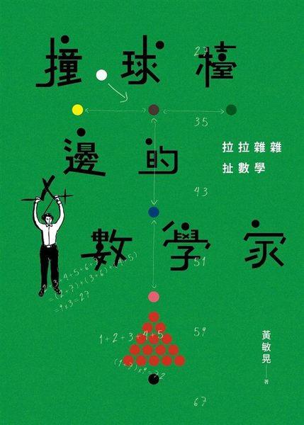 (二手書)撞球檯邊的數學家:拉拉雜雜扯數學