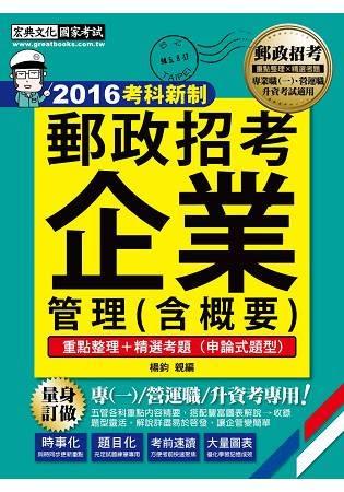 【郵政招考新制適用】2016郵政招考:企業管理(含概要):專業職(一)、營運職、