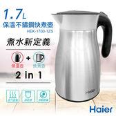 【海爾Haier】1.7L保溫不鏽鋼快煮壺 HEK-1700-1ZS