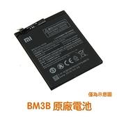 【免運費】送4大好禮【含稅附發票】小米 BM3B MIX2 MIX2S 原廠電池 Xiaomi