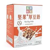 【逗留時光】堅果厚豆奶 無糖 全素 非基改 植物奶(20gx6入/盒)