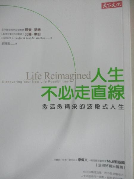 【書寶二手書T1/勵志_BET】人生不必走直線-愈活愈精采的波段式人生_理查‧萊德