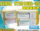 FUJI XEROX CT201632-35 四色一組 環保碳粉匣 適用CP305/CM305