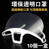 透明口罩防霧氣塑料膠可水洗廚師服務員烘焙透明口罩餐飲專用 10個/盒