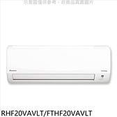 《結帳打9折》大金【RHF20VAVLT/FTHF20VAVLT】變頻冷暖經典分離式冷氣3坪