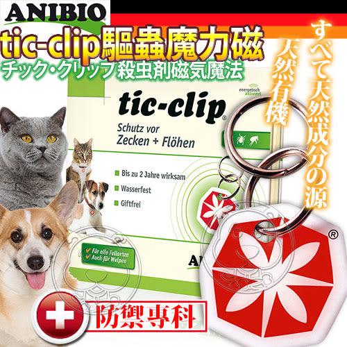 【培菓平價寵物網】 ANIBIO》德國家醫寵物保健系統 tic-clip寵物驅蟲魔力磁