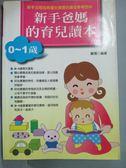【書寶二手書T3/保健_GDW】新手爸媽的育兒讀本(0~1歲)_鄭瑤