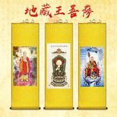 佛像掛畫 地藏王菩薩畫像佛教用品裝飾畫寺廟佛堂供奉卷軸掛畫佛像結緣佛祖