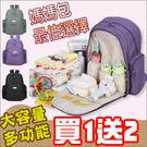 全新Yabin台灣總代理 多功能媽包大容量媽咪袋媽咪雙肩包 後背媽媽包 爸爸包 媽咪包