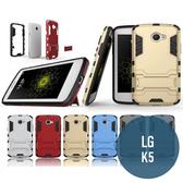 LG K5 二合一支架 防摔 盔甲 TPU+PC材質 手機套 手機殼 保護殼 保護套