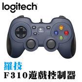 [哈GAME族]免運費 可刷卡 Logitech 羅技 遊戲控制器 F310 自訂按鍵 舒適防滑握把 廣泛的遊戲支援