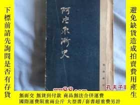 二手書博民逛書店罕見阿片東漸史(有關罌粟傳入的歷史)Y55208 禁菸總局 出版