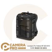 ◎相機專家◎ Lowepro Pro Trekker BP 350 AW II 灰 (L244) LP37268 公司貨