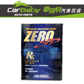 【車寶貝推薦】ZERO SP RS 5W40 液鈦酯全合成機油