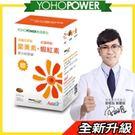 【加購】金盞花萃取葉黃素+紅藻萃取蝦紅素複方軟膠囊(30顆/盒)