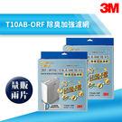 【量販兩片】3M T10AB-ORF 除臭加強濾網 極淨型清淨機專用 除溼/除濕/防蹣/清淨/PM2.5