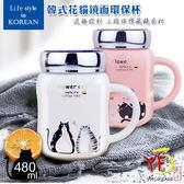 ★堯峰陶瓷免運★馬克杯系列 韓式花貓鏡面環保杯 單入 特殊鏡面設計 | 10入團購價$1680