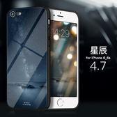 蘋果6手機殼玻璃防摔iphone7plus潮男女8p保護套6sPlus全包硅膠軟【聖誕節超低價狂促】