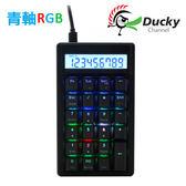 Ducky POCKET RGB 青軸 機械數字鍵盤 PO1623ST