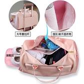 手提行李袋子干濕分離運動健身包女大容量短途旅行包防水游泳包