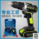 電鑽 德國25V鋰電鑚充電式手鑚小手槍鑚電鑚多功能家用電動螺絲刀電轉 MKS宜品