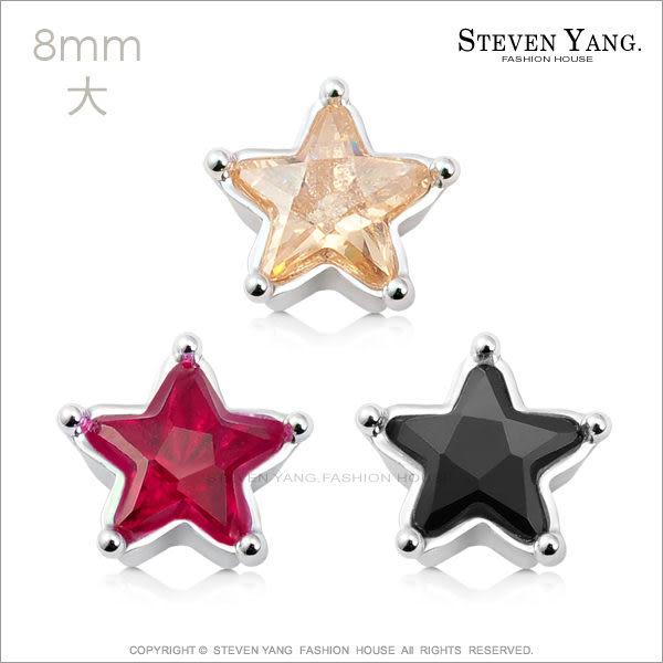 耳環 西德鋼飾「璀璨星空」大星星 抗過敏鋼耳針 玩色繽紛*一對價格*畢業禮物